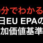 【10分で分かる!!】日EU EPAの付加価値基準
