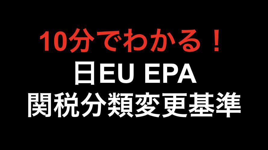【10分でわかる!!】日EU EPA 関税分類変更基準