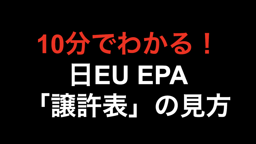 【10分でわかる!!】日EU EPA 「譲許表」の見方