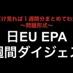 これだけ見れば1週間分まとめてわかる!日EU EPA1週間ダイジェスト