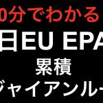 【10分でわかる!!】日EU EPA 累積=ジャイアンルール!?