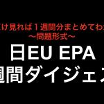 これだけ見れば1週間分まとめてわかる!日EU EPA1週間ダイジェスト第2弾!!