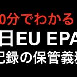 【10分でわかる!!】日EU EPA 記録の保管義務