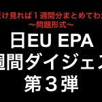 これだけ見れば1週間分まとめてわかる!日EU EPA1週間ダイジェスト第3弾!!