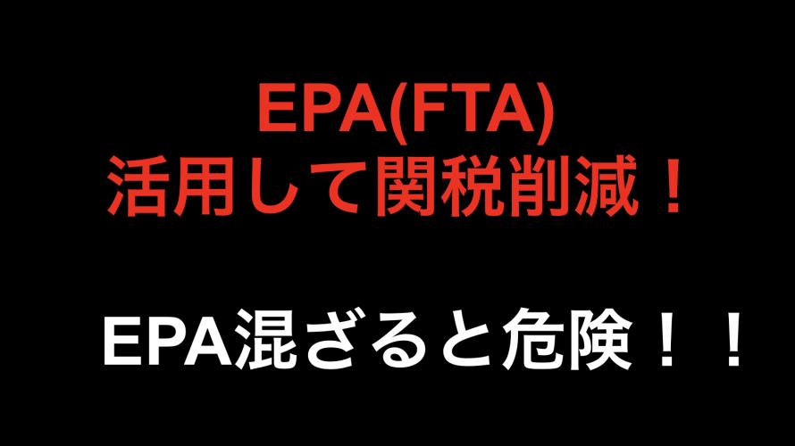 EPA活用して関税削減 EPAは混ざると危険!?