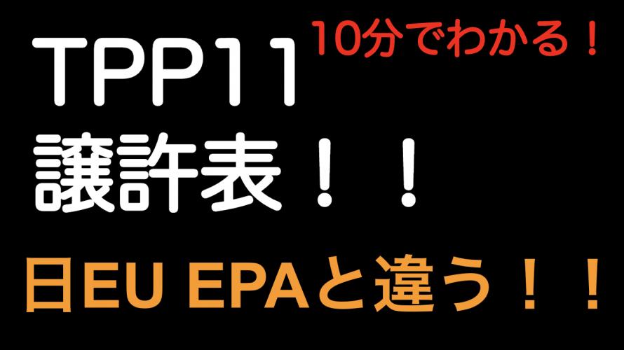 【10分でわかる!】TPP11 譲許表!日EU EPAと違う!!