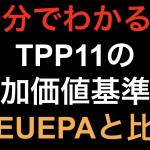 【10分でわかる!!】TPP11付加価値基準!!日EU EPAと比較!
