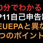 【10分でわかる!!】TPP11 自己申告制度!日EUEPAと異なる5つのポイント!