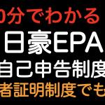 【10分でわかる!!】日豪EPA 自己申告制度!