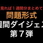 インド・スイス・ベトナムとのEPAの特徴等  1週間 ダイジェスト第7弾!!