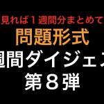 輸出入企業の消費税!1週間 ダイジェスト第8弾!!