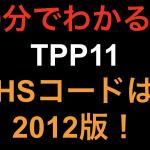 【10分でわかる!!】TPP11 HSコードは2011版!!