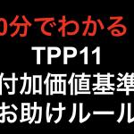 【10分でわかる!!】TPP11 付加価値基準 お助けルール!!