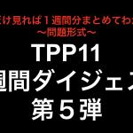 これだけ見れば1週間分まとめてわかる!TPP111週間ダイジェスト第5弾!!