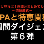 これだけ見れば1週間分まとめてわかる!TPP111週間ダイジェスト第6弾!!