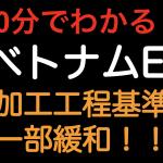 【10分でわかる!!】日ベトナムEPA 加工工程基準 一部緩和!!