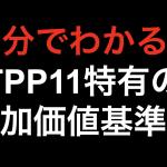 【10分でわかる!!】TPP11特有の付加価値基準!!