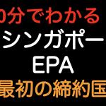 【10分でわかる!!】日シンガポールEPA 日本が締結した最初のEPAです