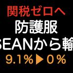 関税ゼロ(9.1%▶︎0%)へ!!防護服をASEAN加盟国から輸入した場合の原産地規則