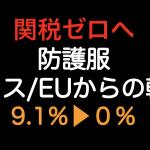 関税ゼロ(9.1%▶︎0%)へ!!防護服をスイス・EUから輸入した場合の原産地規則