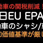 自動車の関税削減!日EUEPA 自動車のシャシ/車体 付加価値基準が厳しくなります