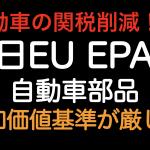自動車の関税削減!日EUEPA 自動車部品 付加価値基準が厳しくなります