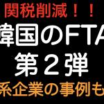 関税削減!韓国のFTA 第2弾 日系企業の事例紹介!!