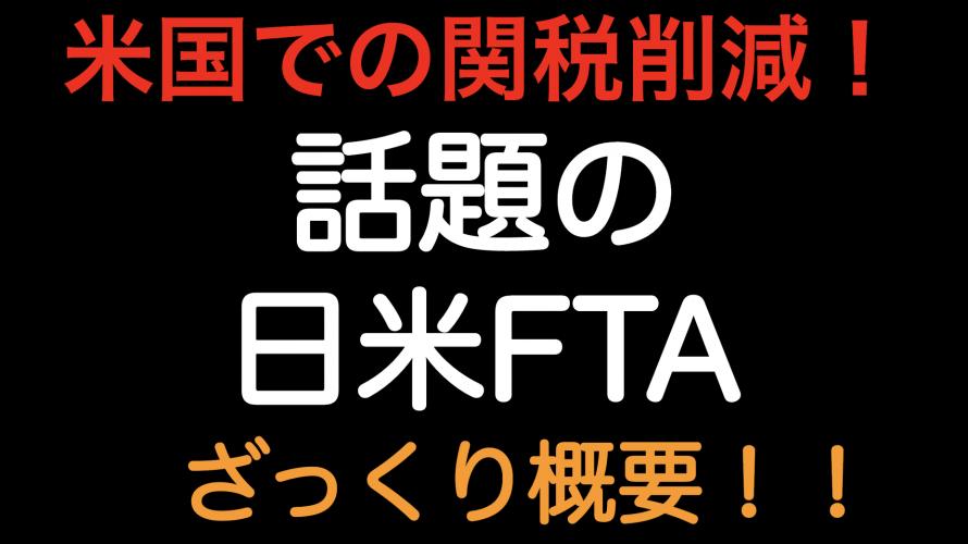 Fta と は