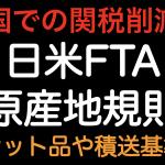 米国関税削減!!日米FTA 原産地規則 セット品や積送基準