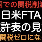 関税削減!日米FTA 譲許表の見方!!いつ関税ゼロになるのか?