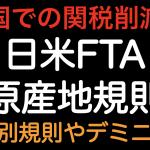 米国関税削減!日米FTA 原産地規則 品目別規則とデミニマスについて