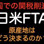 米国での関税削減!!日米FTA 原産地はどう決まるのか?