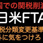 米国関税削減!!日米FTA 関税分類変更基準の例外に気をつけろ!