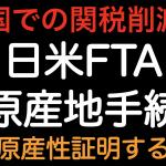 米国の関税削減!!日米FTA 原産地手続 誰が原産性を証明するのか?