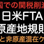 米国関税削減!!日米FTA 原産地規則 原産材料と非原産材料が混在しているケース