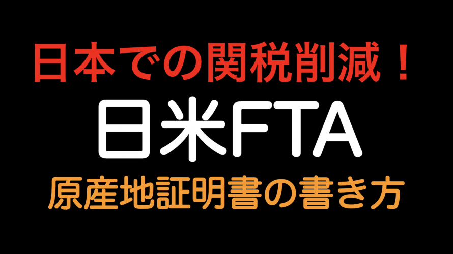 日本での関税削減!!日米FTA 原産地証明書の書き方