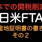 日本での関税削減!!日米FTA 原産地証明書の書き方 その2