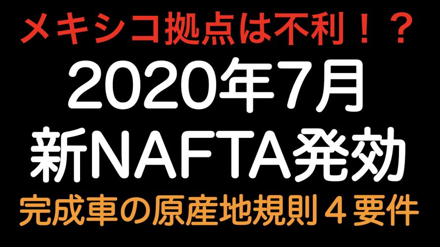メキシコ拠点不利!?2020年7月新NAFTA発効 完成車原産地規則4要件!!