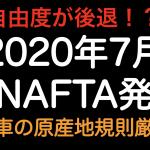 自由度が後退!?2020年7月 新NAFTA発効 自動車の原産地規則の厳格化!