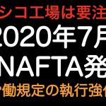 メキシコ工場要注意!2020年7月 新NAFTA発効 労働規定の執行が強化されています!