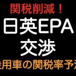 関税削減!!日英EPA交渉 乗用車の関税推移を予測してみました