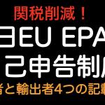 関税削減!!日EUEPA 自己申告制度 生産者と輸出者 4つの申告文記載方法