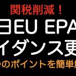 関税削減!!日EUEPA ガイダンス更新 3つのポイントを簡単解説!