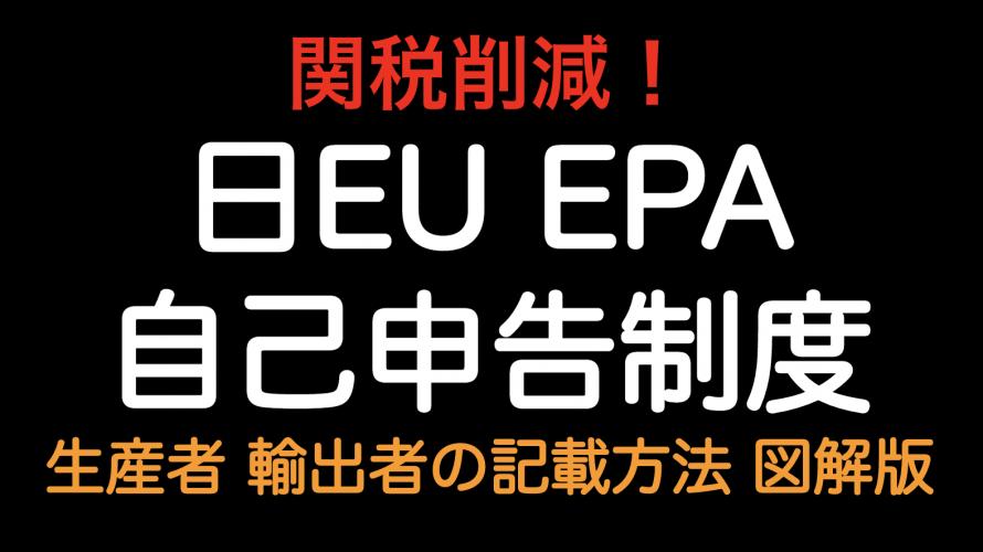 関税削減!!日EUEPA 自己申告制度 生産者 輸出者の記載方法 図解版