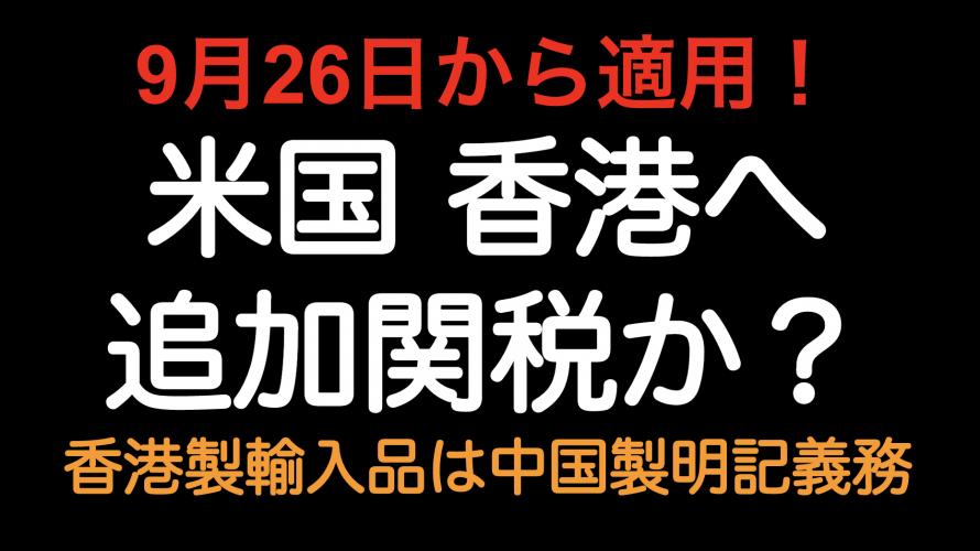 9月26日から適用!米国 香港への追加関税? 香港原産品は「中国原産」と明記へ