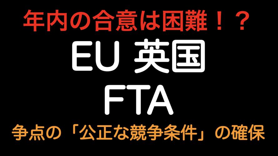 年内の合意は困難!?EU英国 FTAの争点である「公正な競争条件の確保」とは?