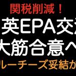 関税削減!!日英EPA 大筋合意へ ブルーチーズ妥結?
